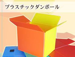 プラスチックダンボール・コンテナイメージ