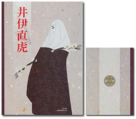 井伊直虎 表紙3