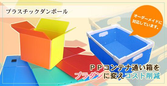 PPコンテナ通い箱をプラダンに変えてコスト削減