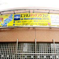 ビジネスマッチングフェア2016 in 浜松