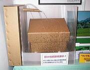耐水文書保存箱