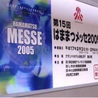 はままつメッセ2005