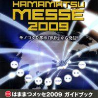はままつメッセ2009