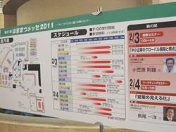 会場案内図とメッセのスケジュール表。