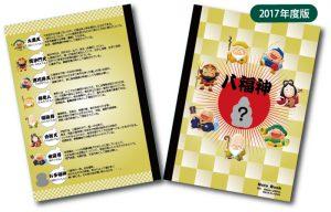 八福神ノート2017年度版