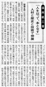 2017年10月29日付産経新聞5面「企業の志魂」Vol.1247