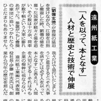 2017年10月29日付産経新聞5面