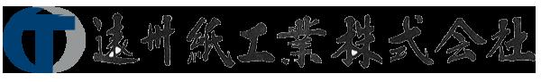 遠州紙工業株式会社
